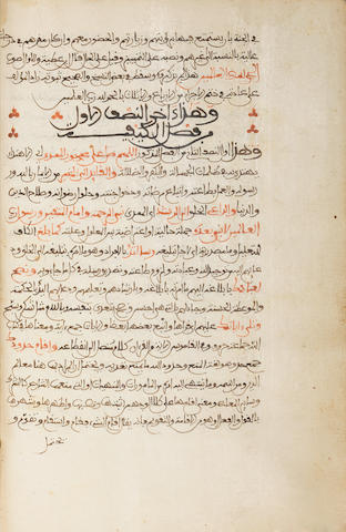 Muhammad Mahdi Al-Fasi, Matali' al-masarrat bi-jala' Dala'il al-Khayrat, a commentary on Al-Jazuli's collection of prayers North Africa, dated 15th Rabi' al-Awwal 1124/22nd April 1712