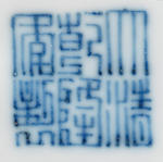 A coral-ground bowl Qianlong sealmark and of the period