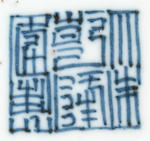 A sang-de-boeuf-glazed bowl Qianlong seal mark and of the period