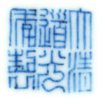 Four iron-red and blue cups Daoguang seal marks and of the period