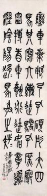 Wu Changshuo (1844-1927) Calligraphy in Shigu Script