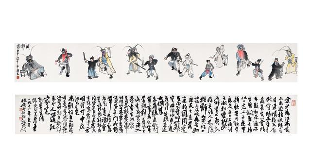 Guan Liang (1900-1986) and Lu Yanshao (1909-1993) Opera Figures and Calligraphy