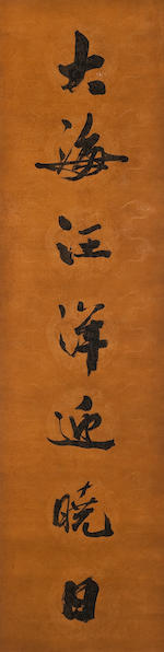 Guo Moruo (1892-1978) Couplet of calligraphy