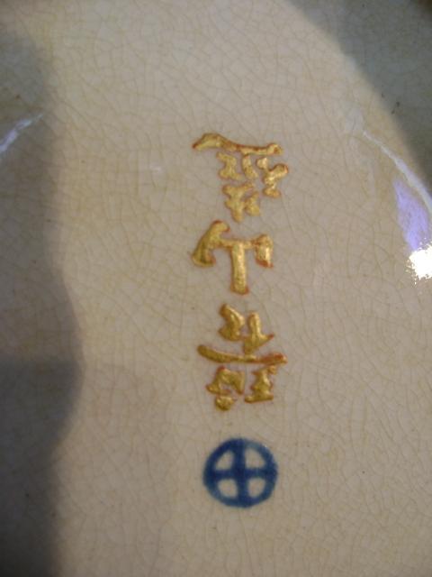 A Satsuma tripod koro and metal cover Meiji