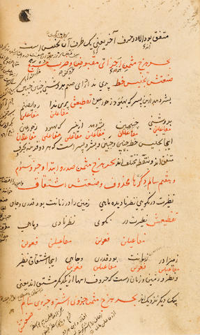 A collection of treatises, mainly on Hadith, Arabic language and grammar, and philosophy two treatises written in Isfahan, one dated AH 1009/AD 1600-01 and later(3)