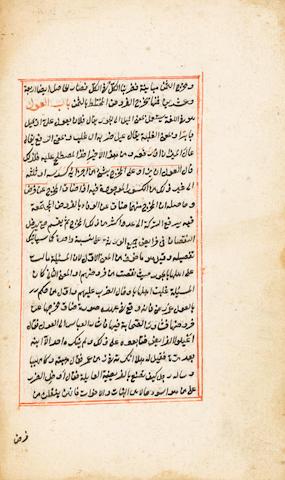 Shaykh Siraj-ad-Din Muhammad bin Abdul-Rashid al-Sajawandi, Fara'idh, a treatise on jurisprudence Ottoman Turkey, 19th Century