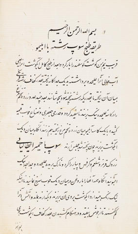 A recipe book commissioned by Majd al-Sultaneh MANIJEH Qajar Persia, circa 1900