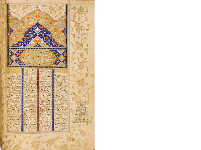 Nizami, incomplete India, dated AH 1048