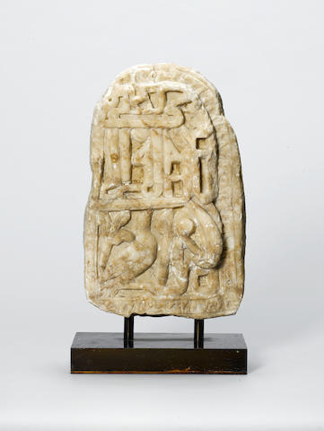 A Ghaznavid marble inscription Stele Afghanistan, 11th/ 12th Century