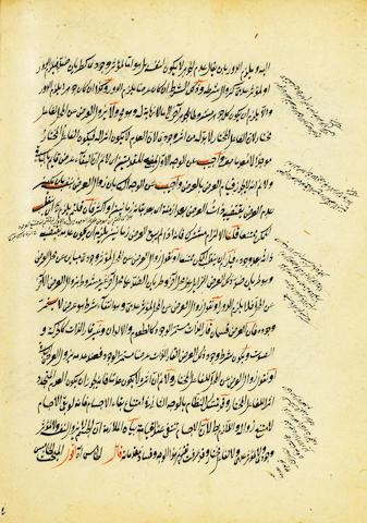 Matali' al-Anzar fi Sharh al-Anwar, commentary, copied by Muhammad bin Ahmad Faqih bin Muhammad bin Shaykh Isma'il Ottoman, 17th Century(3)