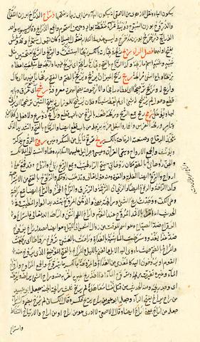 Muhammad bin Abi Bakr bin Abdul-Qadir al-Razi, Mukhtar al-Sahhah, an abridgement of Jauhari's al-Sahhah, a treatise on Arabic language and grammar Ottoman Turkey, late 15th/16th Century