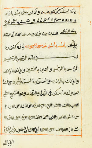 Prayers, including the 90 Names of God Ottoman Turkey, 19th Century