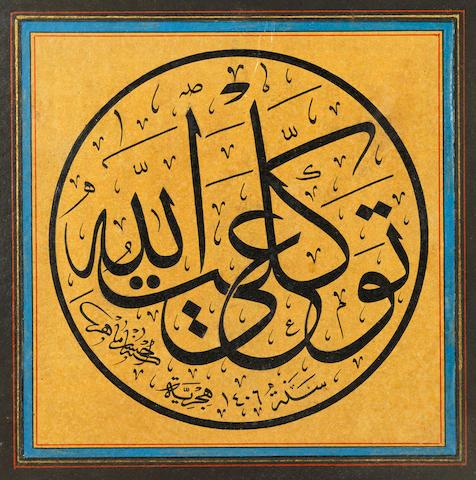 Ottoman calligraphy by Hissan maheri 1406AH