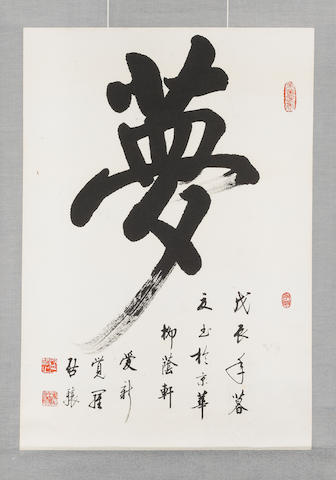 A Chinese calligraphy scroll, ink on paper, by Qi Gong (1912-2005), a Cousin of The Last Emperor, Pu Yi