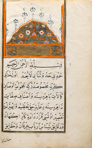 Prayers (?), Dervish Muhammad Ottoman Turkey, dated AH 1174