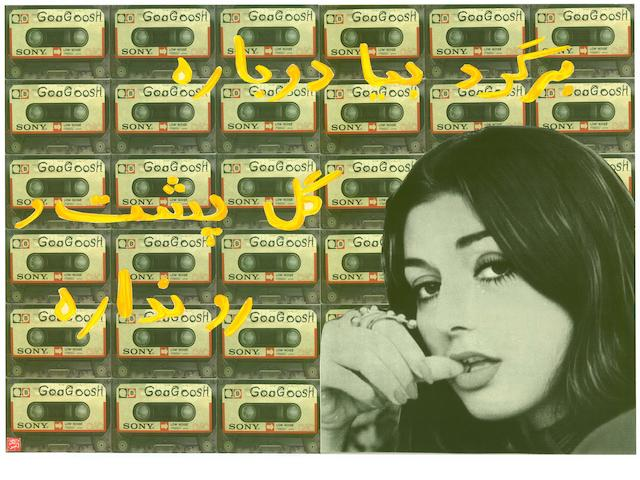 Afsoon (Iranian Googoosh, 2010 42 x 59cm (16 9/16 x 23 1/4in).