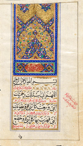 Sia'a prayerbook signed Sadiq Shirazi, 19th century Qajar
