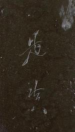 A lacquer four-case inro By Shibata Zeshin (1807-1891), Meiji Period