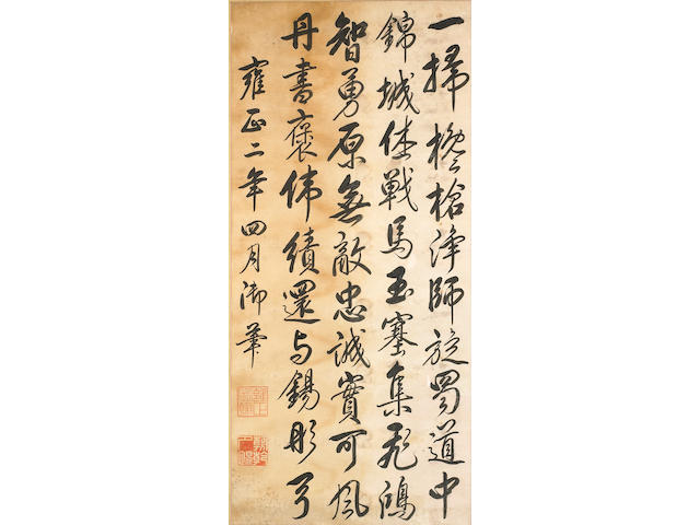 The Yongzheng Emperor (1678-1735) Calligraphy in Running Script