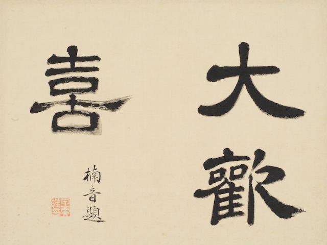 Kainosho Tadaoto (1894-1978) Taisho Period, early 20th century