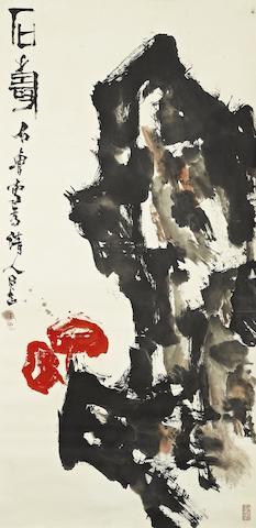 Shi Lu (1919-1982) Longevity Rock