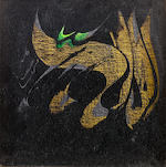 Mohammad Ehsai (Iran, born 1939) Untitled, each 28.8 x 28.8cm (11 5/16 x 11 5/16in); total 57.6 x 57.6cm (22 11/16 x 22 11/16in).