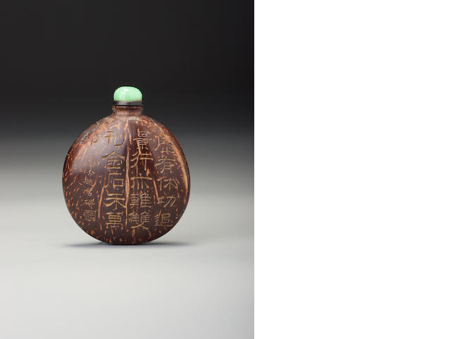 An inscribed coconut-shell snuff bottle60 1780–1900