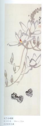 Qi Baishi (1863-1957) Pigeon on Magnolia