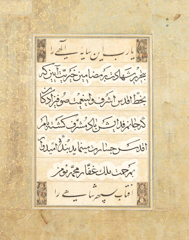 A calligraphic album page with a couplet in praise of and addressing an unnamed ruler, written at his instruction, in nasta'liq and riqa' scripts, signed by Muhammad Mu'min Persia, 16th/17th Century