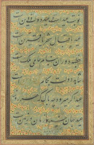 A calligraphic composition in nasta'liq script, Isma'il Qajar [?]