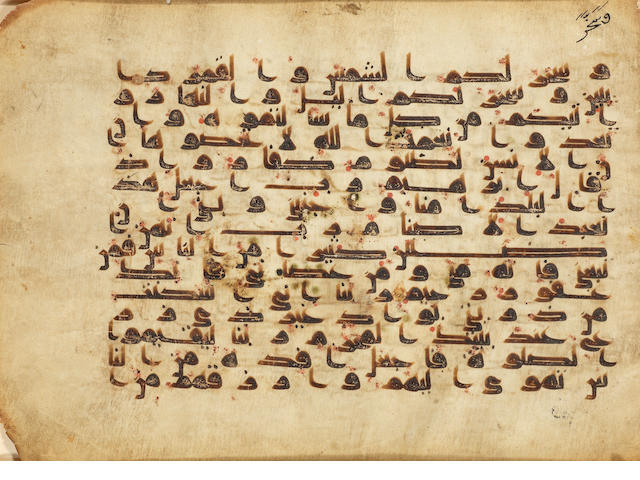 A vellum Qur'an leaf in kufic script NABIL PREFERS 1500-2000 Early Abbasid, 9th Century