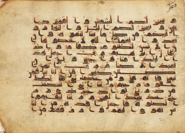 A vellum Qur'an leaf in kufic script Early Abbasid, 9th Century