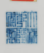 A yellow-glazed lobed saucer Qianlong seal mark and of the period