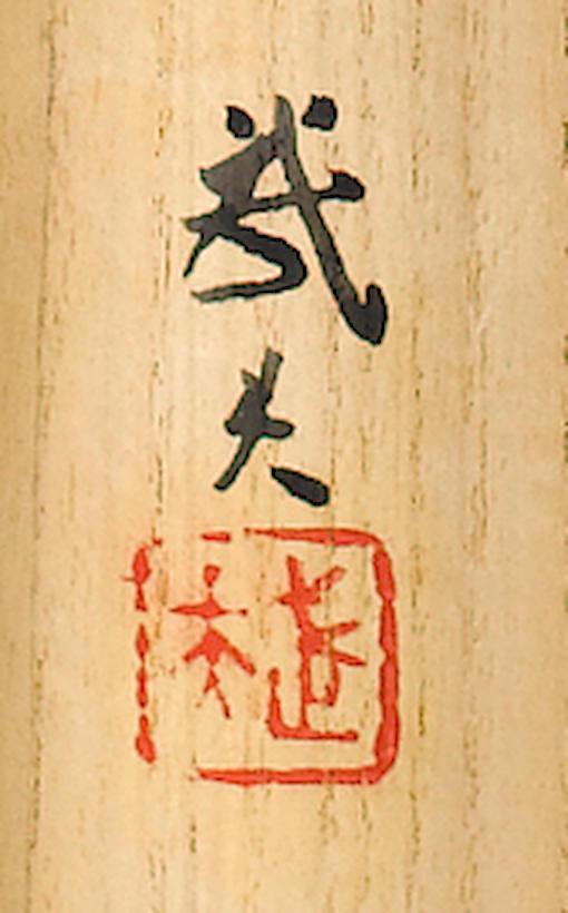 Kimura Buzan (1876-1942) Early 20th century