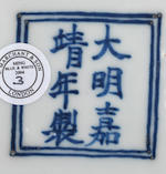 A fine blue and white square baluster jar Jiajing six-character mark and of the period