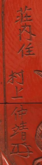 A tsuishu lacquer four-case inro By Murakami Chusei, 19th century