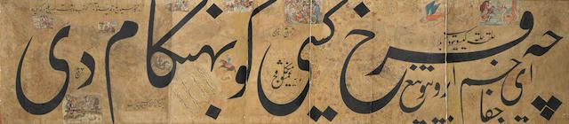 A Qajar calligraphic Panel Persia, circa 1840