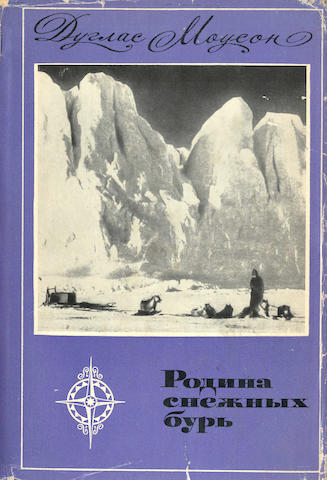 "MAWSON (DOUGLAS) Rodinasnezhnykh bur': istoriya Avstraliyskoy antarktiches koyekspeditsii 1911-1914 [""The Home of the Blizzard""]"