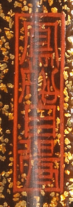 A gold lacquer five-case inro  By Hosen Jitoku, 19th century