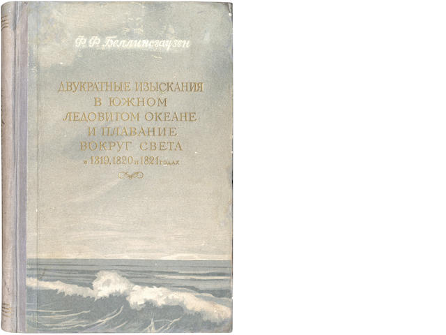 BELLINGSHAUSEN (FABIAN GOTTLIEB von) Dvukratnyizyskaniya v yuzhnomledovitom okeane[ Two Voyages in the Antarctic Ocean...Carried out in the Corvettes 'Vostock' and 'Mirny'] Moscow, Department of Geographical Literature, 1949