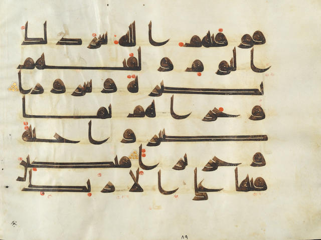 A kufic Qur'an leaf on vellum