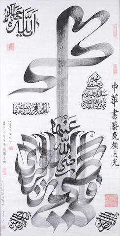 A large Sino-Arabic calligraphic panel signed by Shi Jie Cheng (Muhammad Hasan ibn Yusuf) China, dated AH 1418/AD 1996