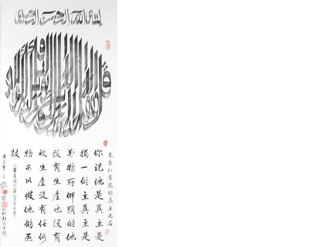 A Sino-Arabic calligraphic panel by Abd al-Hakim (Liu Jingyi) China, late 20th Century/early 21st Century