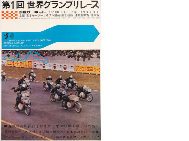 A 1963 Japanese Grand Prix motorcycle race poster,