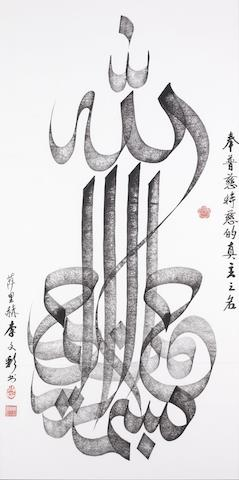 A large Sino-Arabic calligraphic panel by Salihe Li Wen Chai China, second half of the 20th Century
