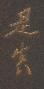 A lacquer three-case saya inro By Shibata Zeshin (1807-1891), Meiji Period