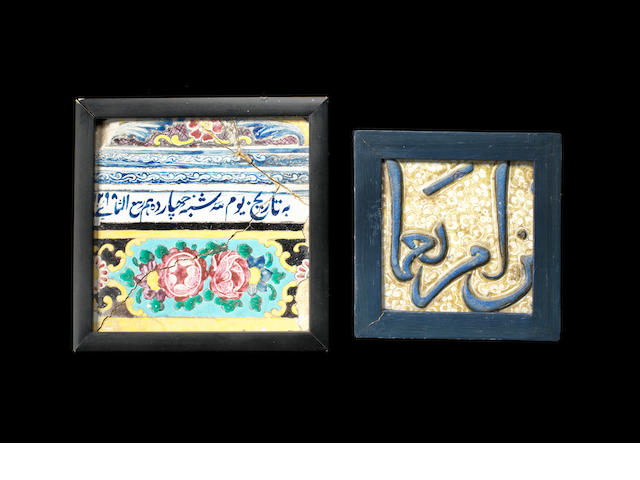 A Kashan lustre moulded pottery Tile and Qajar tile dated AH 1298 (2)