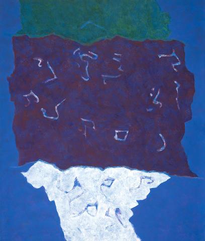 Theodoros Stamos (American, 1922-1997) Infinity Field Jerusalem Series 138 x 117.5 cm.