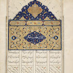 An illuminated frontispiece from a manuscript of Persian poetry
