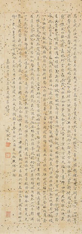 Cheng Qinwang (Prince Yongxing, 1752-1823) Calligraphy in Regular Script